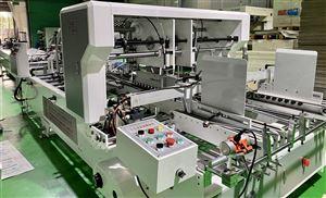 Lắp đặt máy dán hộp mini tự động 1250 ( 2 chức năng dán hộp Duplex & hộp carton )